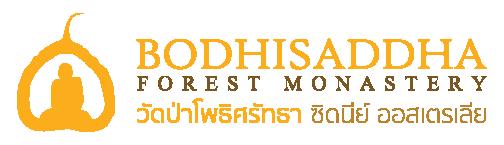 Bodhisaddha Forest Monastery วัดป่าโพธิศรัทธา Retina Logo